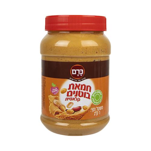 """חמאת בוטנים קלאסית - כרם 1 ק""""ג"""